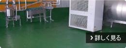 エポキシ塗装(床・壁)